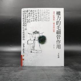 台湾联经版  王汎森《权力的毛细管作用: 清代的思想、学术与心态(修订版)》(精)