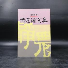 台湾联经版  台静农《静农论文集》(锁线胶钉)