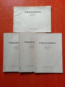 中国经济地理讲义(上中下全3册 校内发行)+中国经济地理图集1册