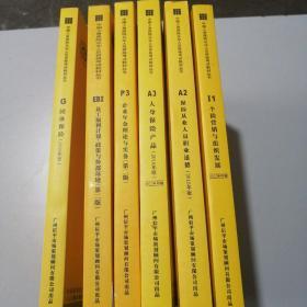 中国人身保险从业人员资格项目考试教材丛书(6本合售见图)
