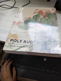 拍卖会 POLY AUCTIO 北京保利第15期  中国书画 一