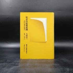 台湾联经版  大塚信一《追求出版理想國》(精装)