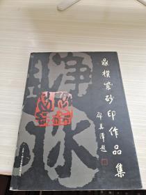 鼎檏紫砂印作品集