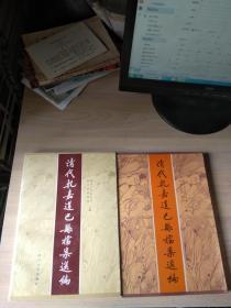 清代乾嘉道巴县档案选编(上下全两册)【一版一印】
