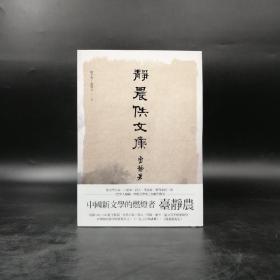 台湾联经版 台静农 著,陈子善、秦贤次 编《静农佚文集》(锁线胶钉)