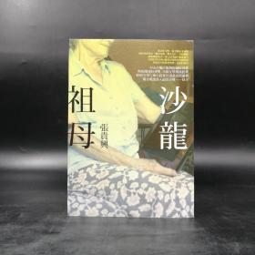 台湾联经版 张贵兴《沙龍祖母 》(锁线胶钉)