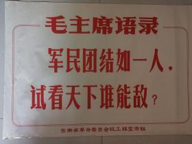 军民团结如一家 试看天下谁能敌?   毛主席语录  文革红色收藏