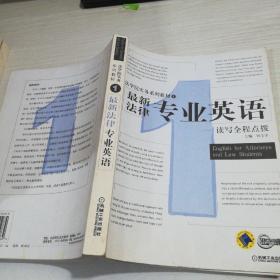 最新法律专业英语:读写全程点拨—法学院实务系列教材(1)