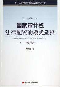 国家审计权法律配置的模式选择
