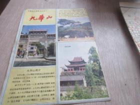 中国四大佛教名山之一 九华山