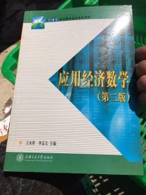 应用经济数学(第2版)