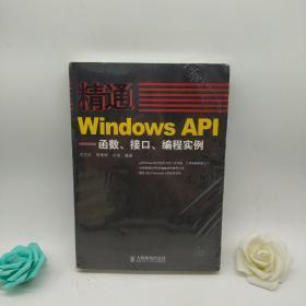 精通Windows API:函数、接口、编程实例