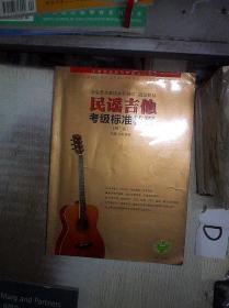 民谣吉他考级标准教程(第三版)  。、
