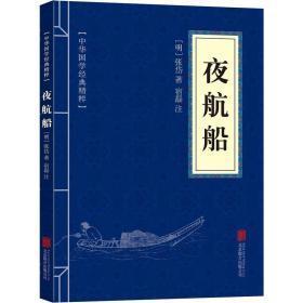夜航船 中华国学经典精粹 张岱著 大千世界 中华经典普及文库