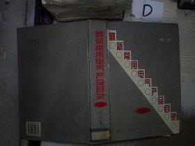 最新常用电气产品名录 上册 。