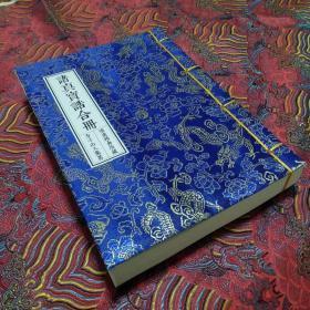 《诸真宝诰合册》内含846篇宝诰宝号,世界上最全的版本,另有儒释二教宝诰一百篇。珍藏本修道必备。