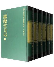 越缦堂日记(套装1-18册)