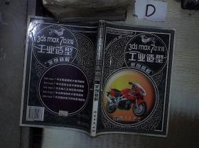 3ds max 7中文版工业造型案例精解——3D高级技术完全案例精解系列
