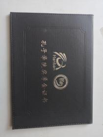 孔子学院奖学金证书