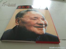 世纪伟人邓小平(60张画片)作品集、画集、画册、油画、画展、图录、速写