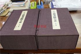 定本 良宽书迹大系 《定本良宽书迹大系》,10卷全,日本全国良宽会,1990年,品好  日本直发包邮