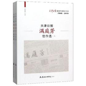 9787556305810-dj-天津日报满庭芳佳作选(上下册)