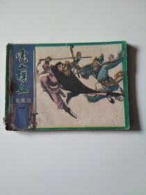 精品连环画——虎山喋血《龙凤剑》一(1985年一版一印)