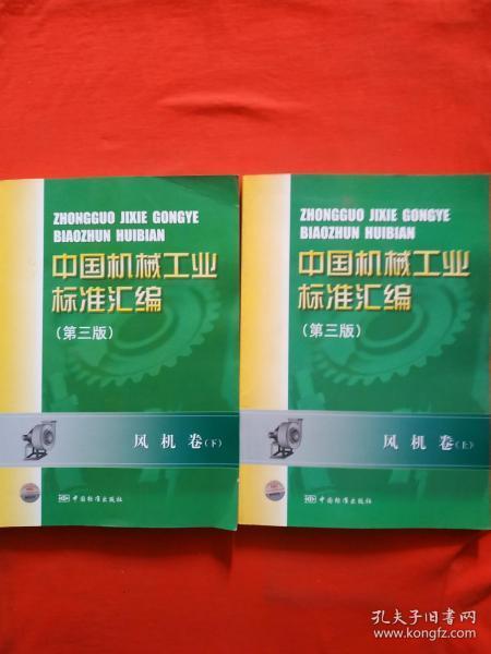 中国机械工业标准汇编:风机卷(下)(第3版)