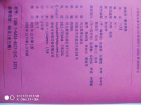 枕边书  陶陶然   春日将至  吉祥  过年  三月 酩酊 全6册  1版1印
