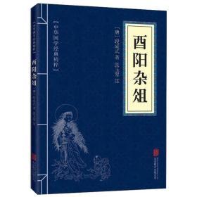 中华国学经典精粹  酉阳杂俎