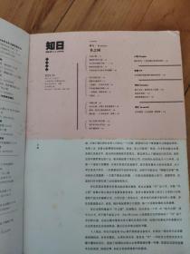 知日·书之国