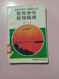 爱我中华 爱我福建——爱我中华青少年知识丛书