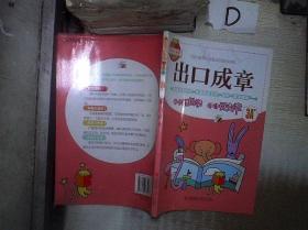 出口成章:3A级——成语小学堂/双色版 。、