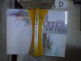 清洁生产案例分析 II . ./.