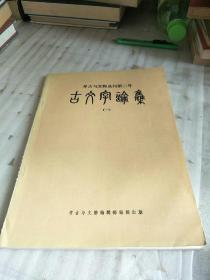 考古与文物丛刊第二号:古文字论集(一)16开