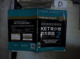 剑桥通用五级考试KET青少版官方真题2* - 。、。、