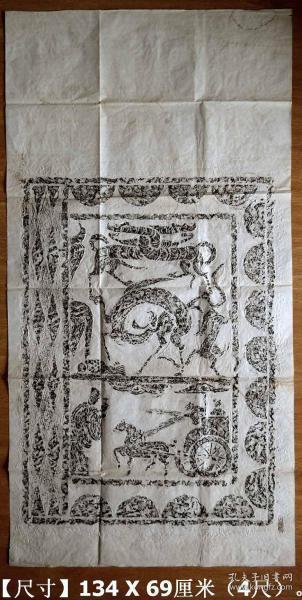 《汉画像拓片8#》4尺宣纸旧软片◆◆近现代原石手工拓老拓片◆◆