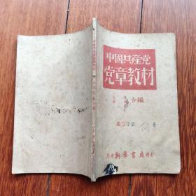 中国共产党党章教材~胶东五版(A区)