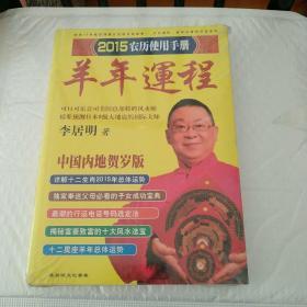 李居明2012龙年运程:农历使用手册