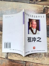 祖冲之 中外名人传记故事丛书