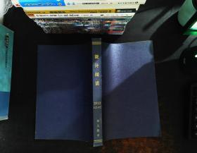 课外阅读2012年10上-12下(合订本书内有章)