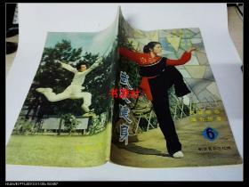 武术健身(6)1983