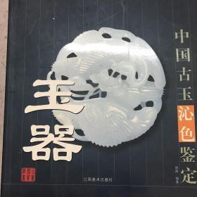玉器(中国古玉沁色鉴定)/中国古代玉器鉴定丛书