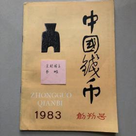 中国钱币1983年创刊号