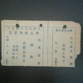 民国时期天津内河航运局~津泊航线客票一枚,带存根