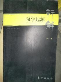 汉字起源新解        满百包邮