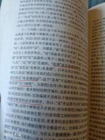 思想的临界:张志扬教授荣开七秩志(二手正版旧书,小16开本)