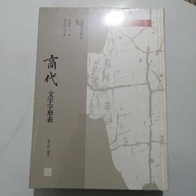 古汉字字形表系列:商代文字字形表(全新未开封)