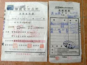 史料收藏160902-民国33年云南耀龙电力公司保证金收据及业务发单