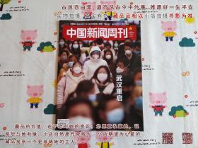 战疫:中国新闻周刊2020年4月6日第12期